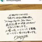 NORIKIYO 追加公演「落とし物は何ですか?」ZEEBRAへのDISでなく応援歌にも聞こえる