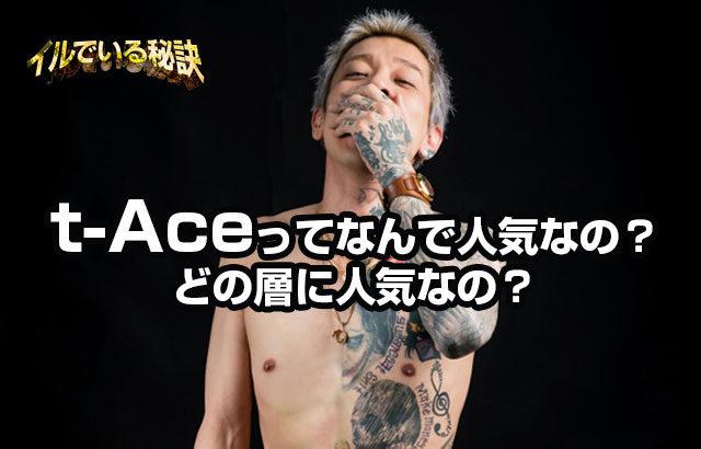 クズラッパーt-Aceはどの層に人気があるのか?何故人気があるのか?