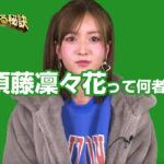 最近やたらヒップホップ関連メディアで見かける須藤凜々花とは何者なのか。