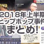 2018年上半期 日本のヒップホップシーンでの事件まとめ
