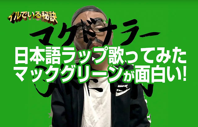 【BAD HOPからN.M.U.まで】藤井健太郎さんも注目!?日本語ラップ歌ってみたのYouTuber マックグリーンの動画が面白い