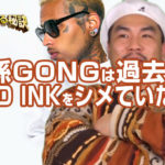 孫GONGは過去にKID INKをシメていた!?