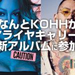 なんとKOHHがマライヤキャリーの新アルバムに参加