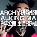 ANARCHY初監督映画『WALKING MAN』2019年公開 主演は野村周平