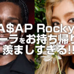 A$AP Rockyがローラをお持ち帰り!?ASAP羨ましすぎる!!