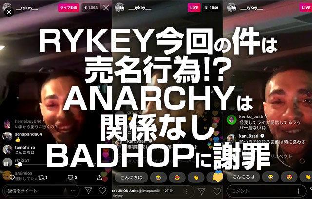 RYKEY今回の件は売名行為!?ANARCHYは関係はなし BADHOPに謝罪 漢「事実確認もあるから落ち着いとけよ」
