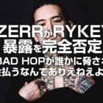 YZERRがRYKEYの暴露を完全否定「BAD HOPが誰かに脅されて金払うなんてありえねえよ」