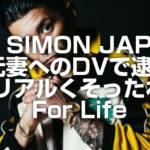 SIMON JAP 元妻へのDVで逮捕されてしまいリアルくそったれFor Life