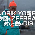 NORIKIYO新EP 今回も日本のヒップホップシーンやZEEBRAに対して鋭いDIS