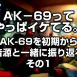 AK−69ってやっぱイケてる。AK-69の活動を初期から音源と一緒に振り返る その1