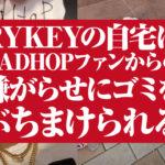 RYKEY自宅にBADHOPファンからの嫌がらせにゴミをぶちまけられる 手紙もあり