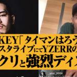 RYKEY「タイマンはろうぜ」インスタライブにてYZERRの曲をパクリと強烈ディス!