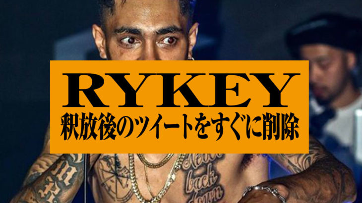 RYKEY 釈放後のツイートをすぐに削除 今後どうなる…?