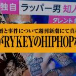 紅蘭 RYKEYについて週刊新潮にて真相を語る DVに脅し…これが彼(RYKEY)のリアルヒップホップなの?履き違えるな