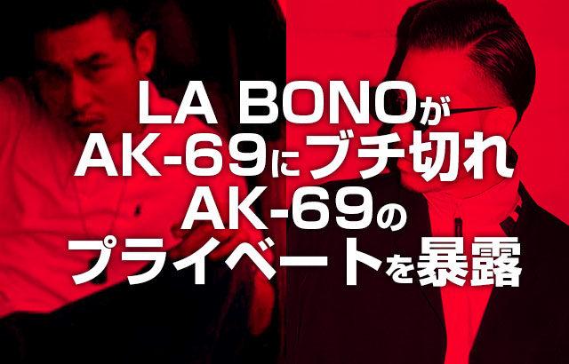 LA BONOがAK-69にブチ切れ 仲の良かった2人に何があった?インスタにてAK-69のプライベートを暴露