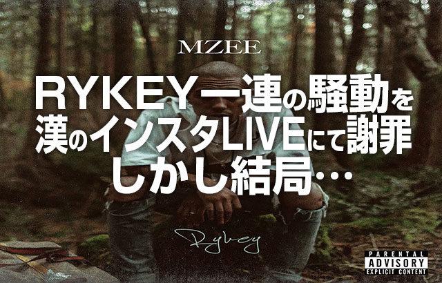 RYKEY 一連の騒動を漢のインスタLIVEにて謝罪 しかし結局… とその後