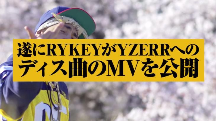 遂にRYKEYがYZERRへのディス曲のMVを公開!SNSの使い方は下手だが曲はメチャクチャカッコイイ!